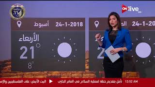 النشرة الجوية - حالة الطقس اليوم فى مصر والدول العربية - الخميس 25 ...