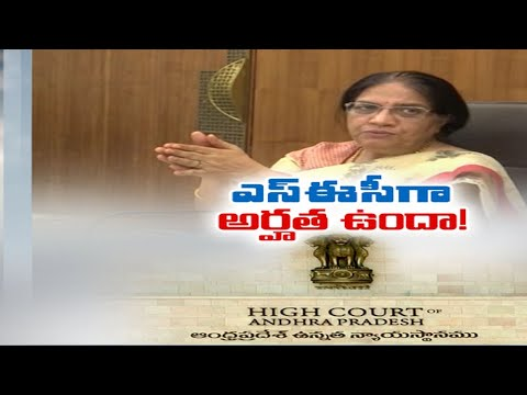 AP High Court serious comments on SEC Nilam Sawhney