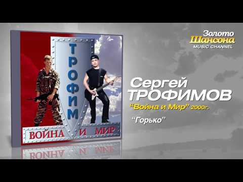 Сергей Трофимов - Горько (Audio)