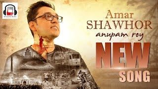 AMAR SHAWHOR |  | ANUPAM ROY  New Bengali Song  2017 Album |  EBAR MORLE GACHH HAWBO | WINDOWS MUSIC