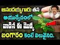 ఆనందయ్య గారి ఔషధంలో వాడిన ఈ మొక్క బంగారం కంటే విలువైనది    Reddy vari nanubalu mokka #kskhome