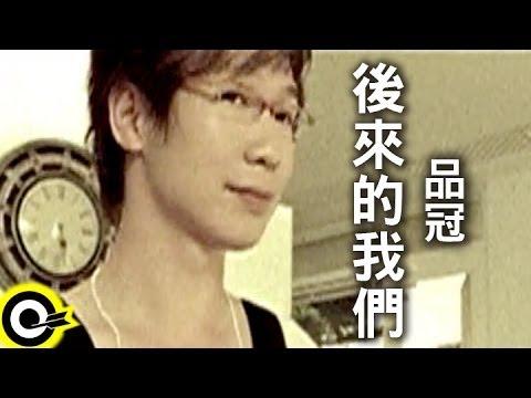 品冠 Victor Wong【後來的我們】Official Music Video