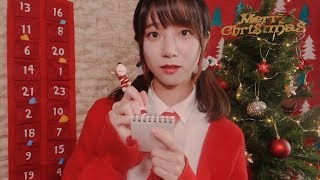 You Are a New Santa Claus in Christmas Village🌕/ ASMR Latte's Christmas Fantasy Roleplay