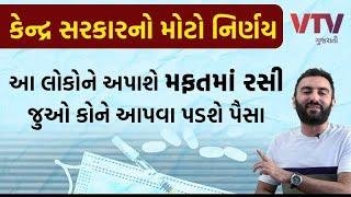 કેન્દ્ર સરકારનો મોટો નિર્ણય: આ લોકોને અપાશે મફતમાં રસી, જુઓ કોને આપવા પડશે પૈસા | Ek Vaat Kau