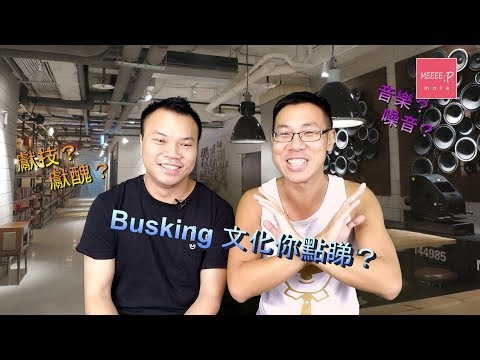 S02 EP11:Busking文化你點睇?