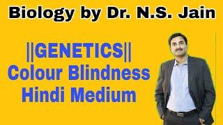 Colourblindness (Genetics) Class 12th in Hindi