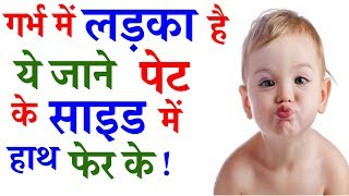 Baby boy pregnancy symptoms from location of baby in stomach in HINDI Baby gender prediction