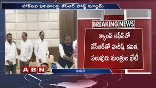CM KCR Meeting with TRS Leaders: Reviews over LS Polls Res..