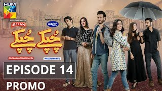 Chupke Chupke Episode 14 | Promo | Digitally Presented by Mezan & Powered by Master Paints | HUM TV