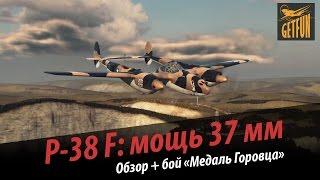 """P-38 F: мощь 37 мм. Обзор и бой """"Медаль Горовца"""""""
