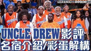 𠝹櫈電影學會x美帝的籃球特別篇!UNCLE DREW 簡評:名宿介紹/彩蛋解構