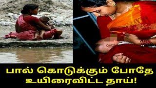 பால் கொடுக்கும் போதே உயிரைவிட்ட தாய்! | Tamil Trending News | Tamil Viral News | Tamil Viral Video
