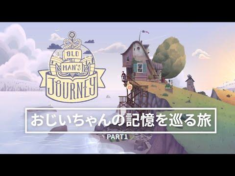【タイトル買い】ばずの、おじいちゃんの記憶を巡る旅【PART1】