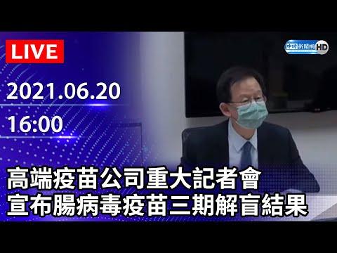 【LIVE直播】高端疫苗公司重大記者會 宣布腸病毒疫苗三期解盲結果|2021.06.20