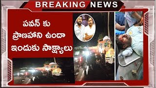 Reason Behind Janasena Chief Pawan Kalyan Car Accident | Telugu Politics