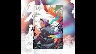 霍尊 - 玩樂 澤泊 歌詞版 20181218