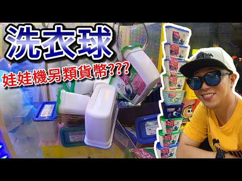 洗衣球是新夾娃娃貨幣嗎?【小展子夾娃娃】 台湾 UFOキャッチャー  taiwan UFO catcher claw machine