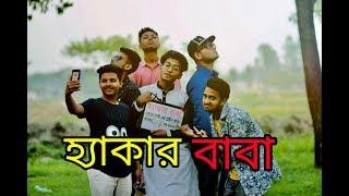 হ্যাকার বাবা | Hacker Baba |  Bangla Funny Video 2019 | Alvin The StarFish