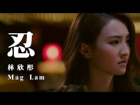 林欣彤 忍 (OFFICIAL MUSIC VIDEO )