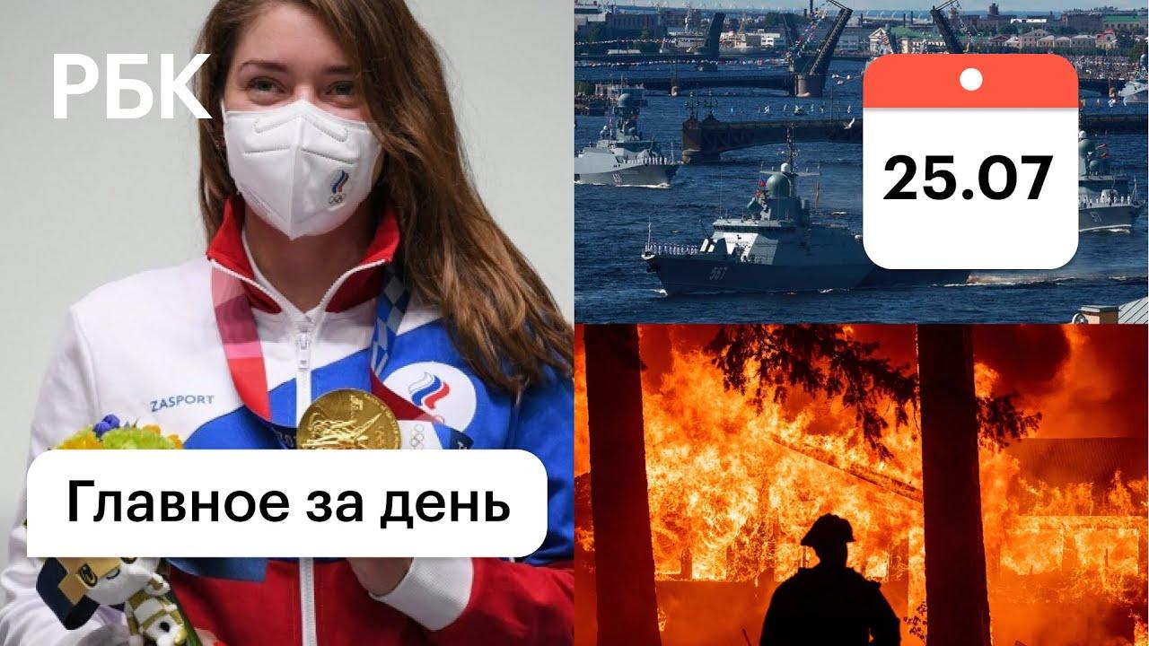 Парад ВМФ в Питере. Медали РФ из Токио. Транссиб заработал. Суперпожар в США и супербуря в Китае