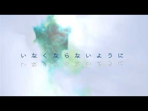 amnesia / Cuon