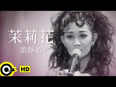 梁靜茹-茉莉花 (官方完整版MV)