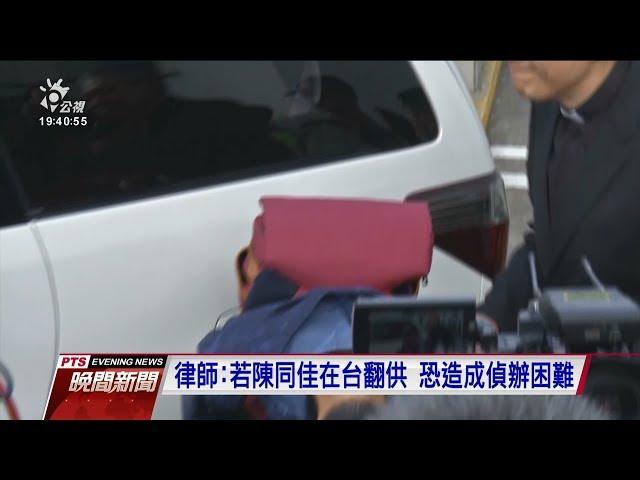 陳同佳掀司法角力 台港移交嫌犯有前例