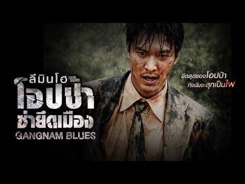 Гангнам (2015) Трейлър