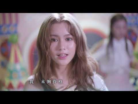Larine 鄧月平 - 女神經 Official MV - 官方完整版