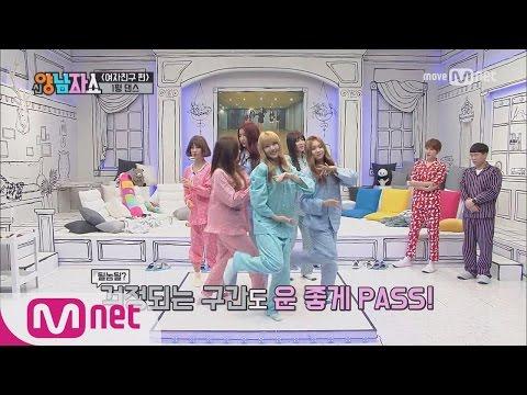 New Yang Nam Show [여자친구편] 히트곡 메들리! (한 평 댄스 Ver.) 170316 EP.4