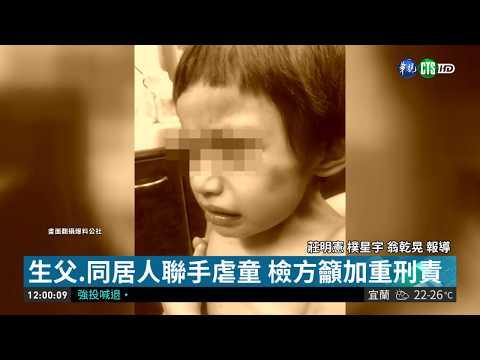 新竹虐童案偵結 駭人暴行曝光! | 華視新聞 20190214