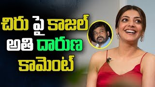 Kajal Agarwal Sensational Comments On Chiranjeevi..