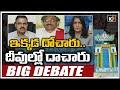 ఇక్కడ దోచారు.. దీవుల్లో దాచారు: Special Debate On Agri Gold Scam | Big 7 At 7PM | 10TV News