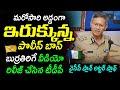మరోసారి అడ్డంగా ఇరుక్కున్న పొలీస్ బాస్ | Tdp released Super Video | Telugu Today