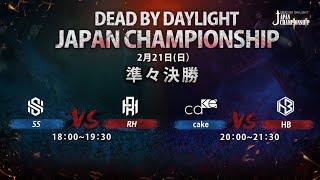 Dead by Daylight Japan Championship公式大会 Day2