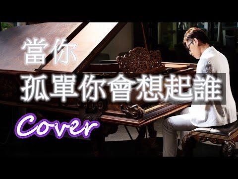 當你孤單你會想起誰 (張棟樑) 鋼琴 Jason Piano