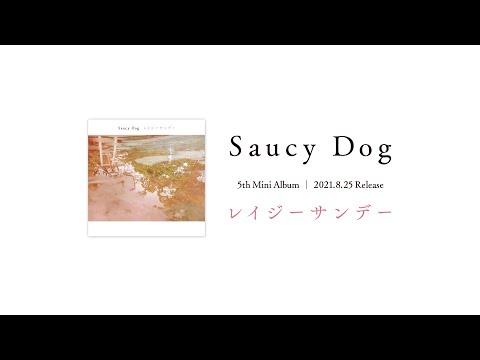Saucy Dog 8月25日発売 5th mini Album「レイジーサンデー」トレイラー