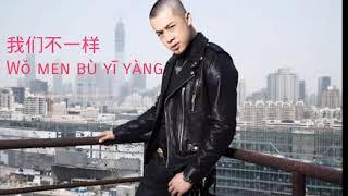 Wo Men Bu Yi Yang ( 我们不一样 )Lyrics