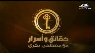 صدى البلد | حقائق وأسرار مع مصطفى بكري (الجزء الثاني) 29 ...