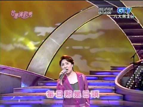 陳盈潔+風飛沙+盈盈的祝福+台灣演歌秀
