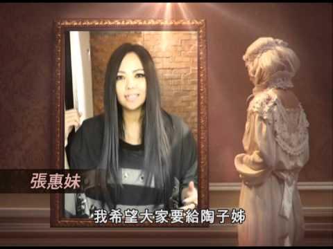 陶晶瑩《真的假的》發片記者會 [眾巨星 真假說] VCR