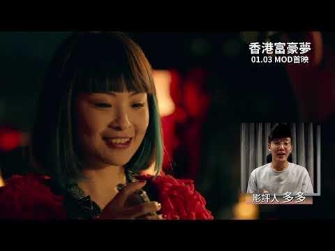 《香港富豪夢》【1月MOD/HamiVideo首映會】1/3獨家上架|影評人 多多 首映速報 強力推薦