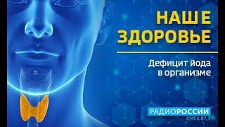 «Наше здоровье» — «Дефицит йода в организме»