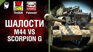 М44 vs Scorpion G - Шалости №30 - от TheGUN и Pshevoin