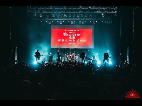 【LIVE】オメでたい頭でなにより Zeppワンマン〜笑うしかできない全席デリケートゾーンライブ〜 2021.01.30 Zepp Tokyo Digest