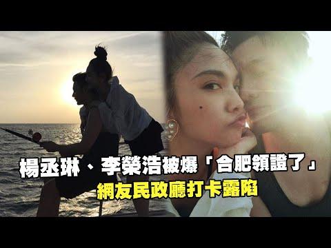 楊丞琳、李榮浩被爆「合肥領證了」  網友民政廳打卡露陷