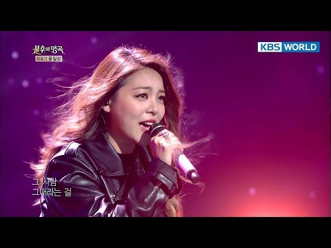 Ailee - I Have a Lover | 에일리 - 애인 있어요 [Immortal Songs 2 / 2017.12.09]