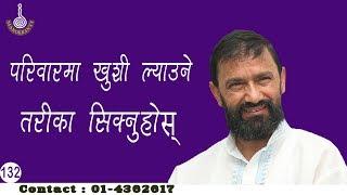 HAPPY  FAMILY  TRULY   Dr. Yogi Vikashananda // manokranti //2018