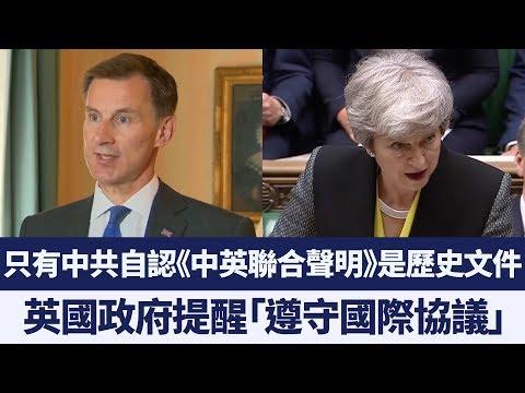 英國政府支持香港民主抗爭 英相重申《中英聯合聲明》非常重要 新唐人亞太電視 20190705