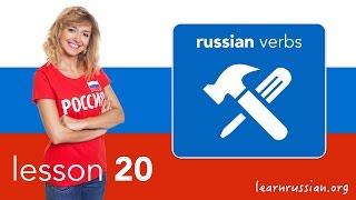 Learn Russian verbs - lesson 20   брать, взять, звать, ждать, врать